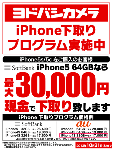 ヨドバシ.com-au_iPhone_5c_5s_ご案内