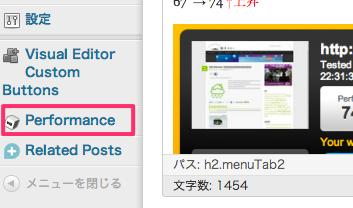 投稿の編集_‹_餃子マナー_—_WordPress-2