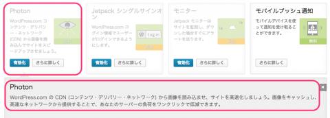 Jetpack_‹_餃子マナー_—_WordPress-5