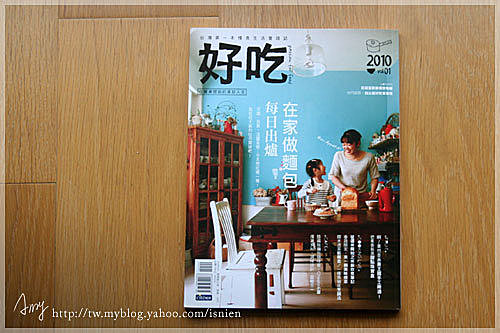 好吃:台灣第一本慢食生活實踐誌