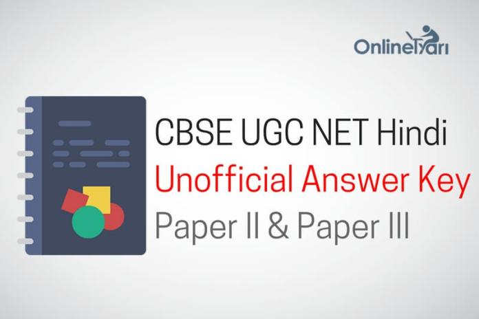CBSE UGC NET Hindi Answer Key: Paper II & Paper III (Unofficial)