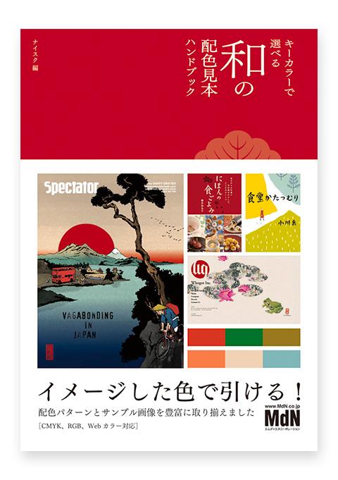 Japanese Style Color Scheme Handbook
