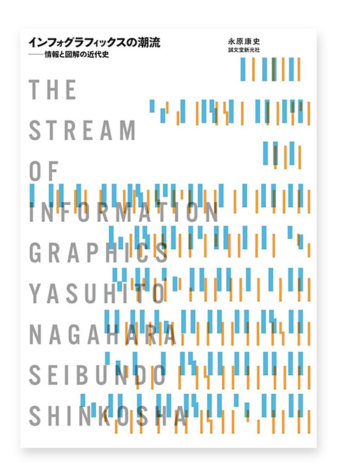 The Stream of Information Graphics