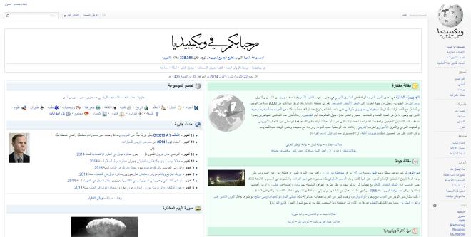 Εικ. 1 Σύγκριση της ελληνικής και της αραβικής έκδοσης της Βικιπαίδειας με εμφανείς τις αλλαγές στο επίπεδο του σχεδιασμού