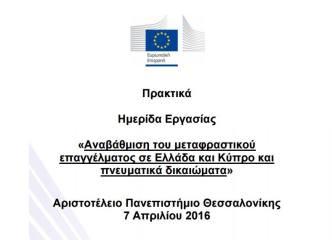 praktika_evroipaiki_epitropi