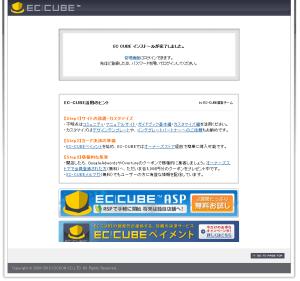 ec-cube_081