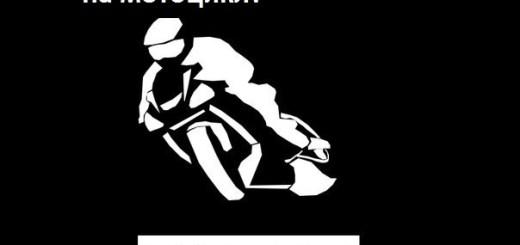 Как получить техосмотр на мотоцикл?