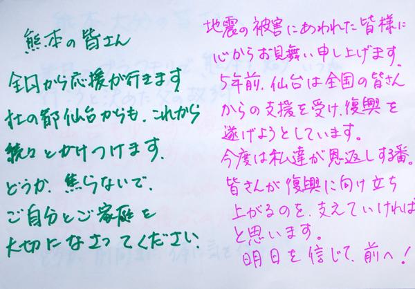 メッセージ29