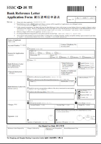 Student Bank Account Current Accounts Hsbc Uk Bank Reference Letter – Hsbc 171; Hong Kong 171; Blog Startupr