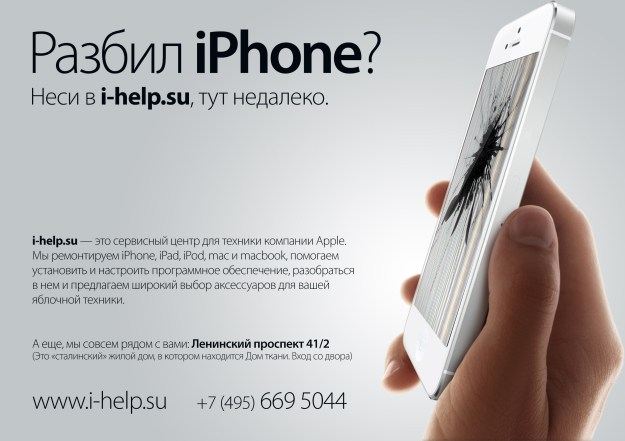 i-help----ad----A5----broken-iphone