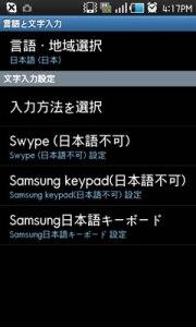 Galaxy S で辞書登録2
