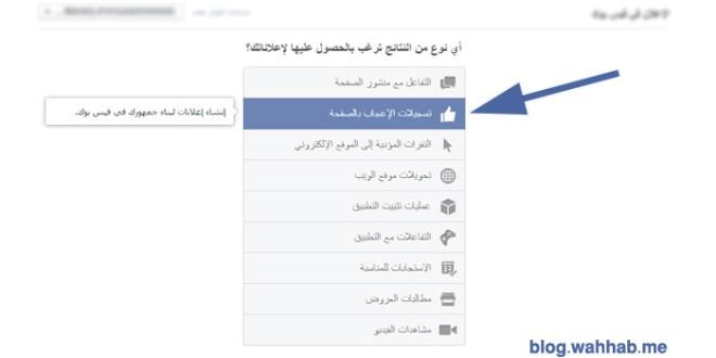 كيفية إنشاء حملة إعلانية لصفحتك علي الفيسبوك