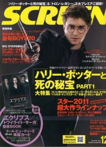 Harry Potter Screen 03