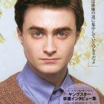 Harry Potter Screen 04