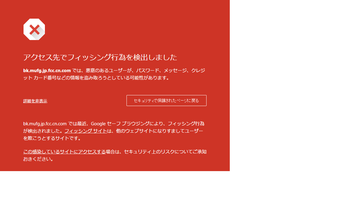 Entry11 三菱東京ufj銀行をかたるフィッシングに注意! テケの日記帳