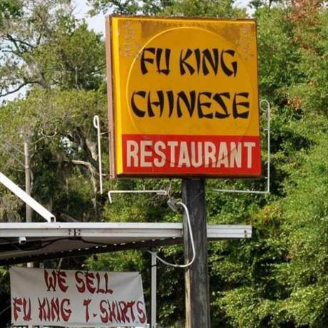 "Fu King Chinese Restaurant.  ""We sell Fu King t-shirts!"""