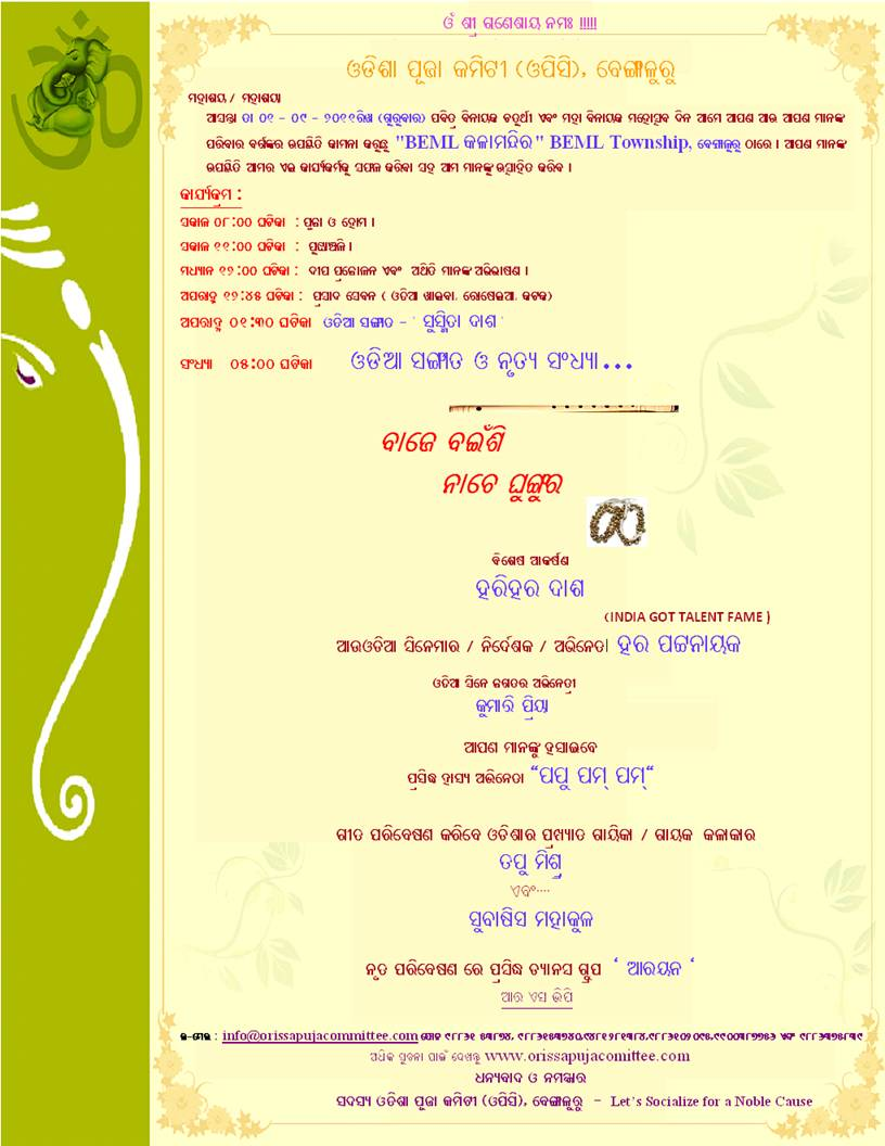 Invitation card format for saraswati puja all the best invitation card wordings for pooja image collections stopboris Images