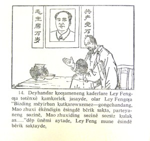 Ley Fengneng Balaleⱪ Xaƣe = 雷锋的少年时代(1974)