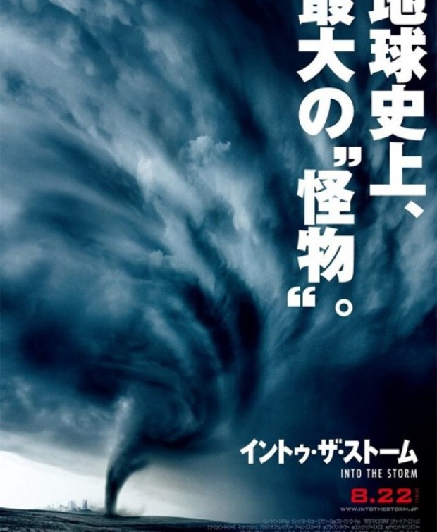 into_the_storm_ver2