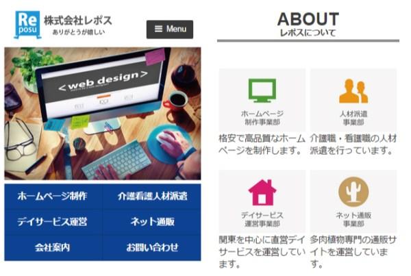 株式会社レポス 公式サイトをリニューアルしました