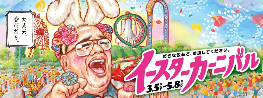 0225-16SP_Easter_t1280480p