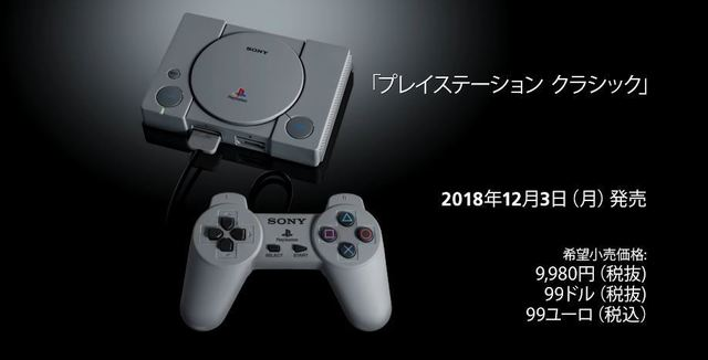 playstation-classic-announce1.jpg
