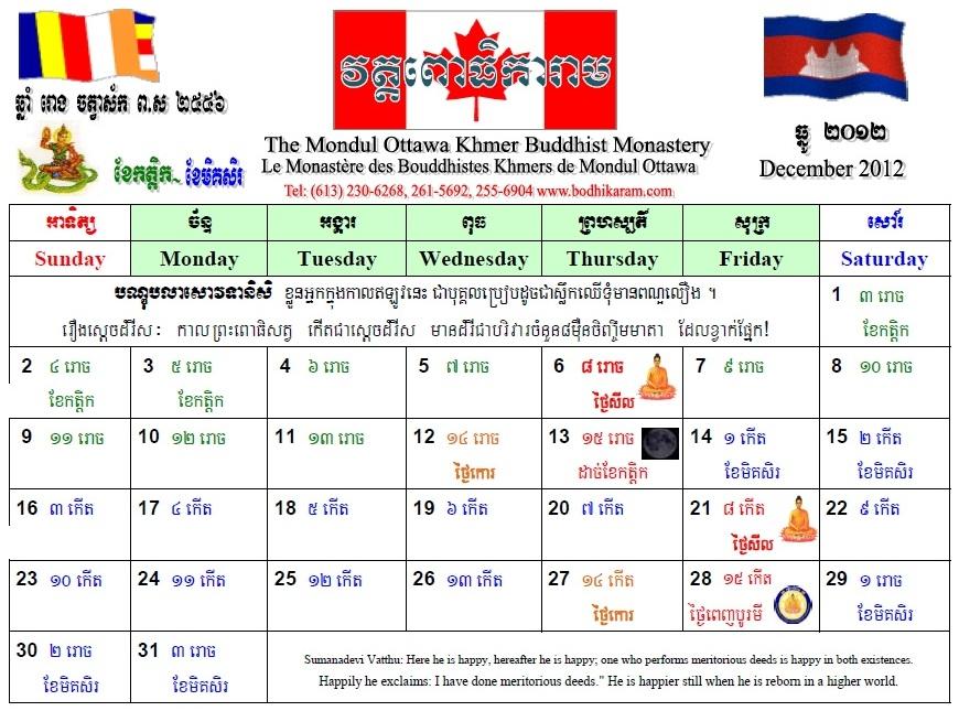 How To Print Google Calendar With Details How To Print Your Google Calendar Bettercloud Monitor Khmer English Calendar 2012 Bodhikaram Temple