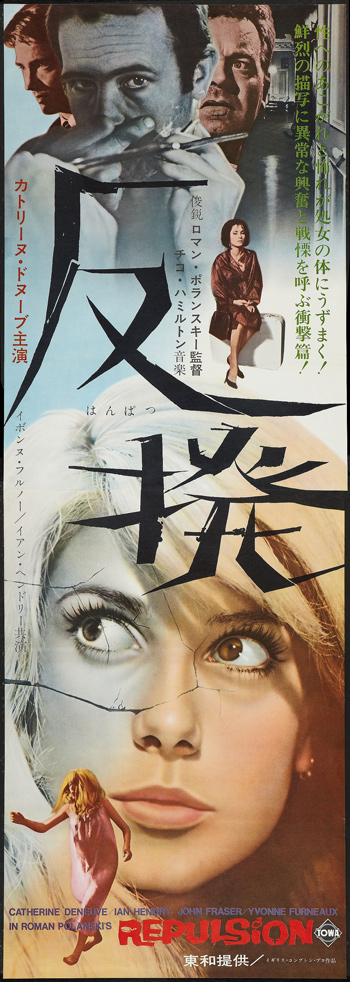 09-Repulsion-Towa--1965