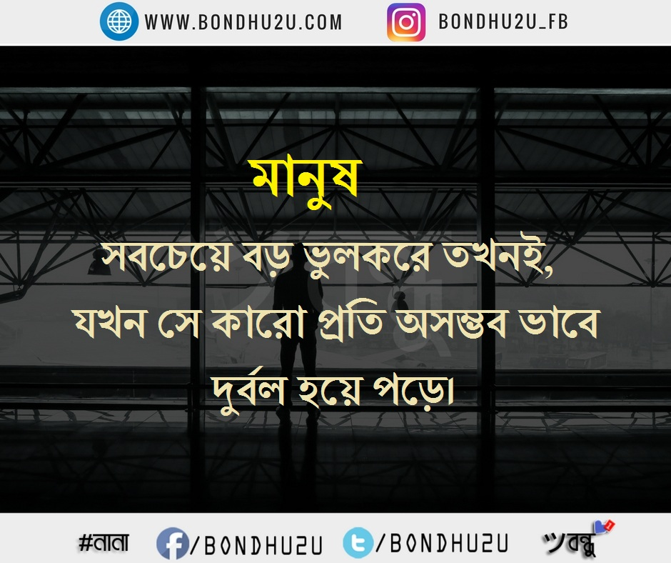 Phone Wallpapers Sad Quotes Koster Sms Dukkher Sms Bondhu2u Sms