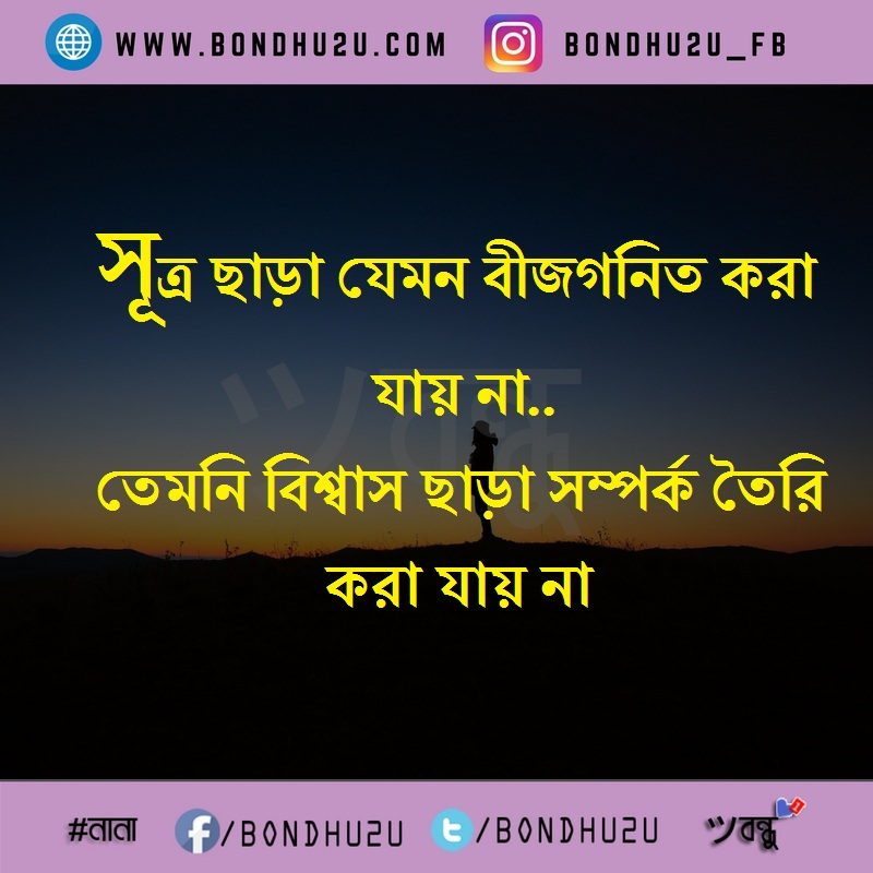 Sad Quotes Wallpapers For Desktop Valobasar Sms Bangla Bondhu2u Sms