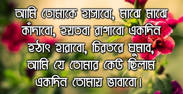Phone Wallpapers Sad Quotes Onek Koster Sms Bangla Koster Quotes Bangla Quotes