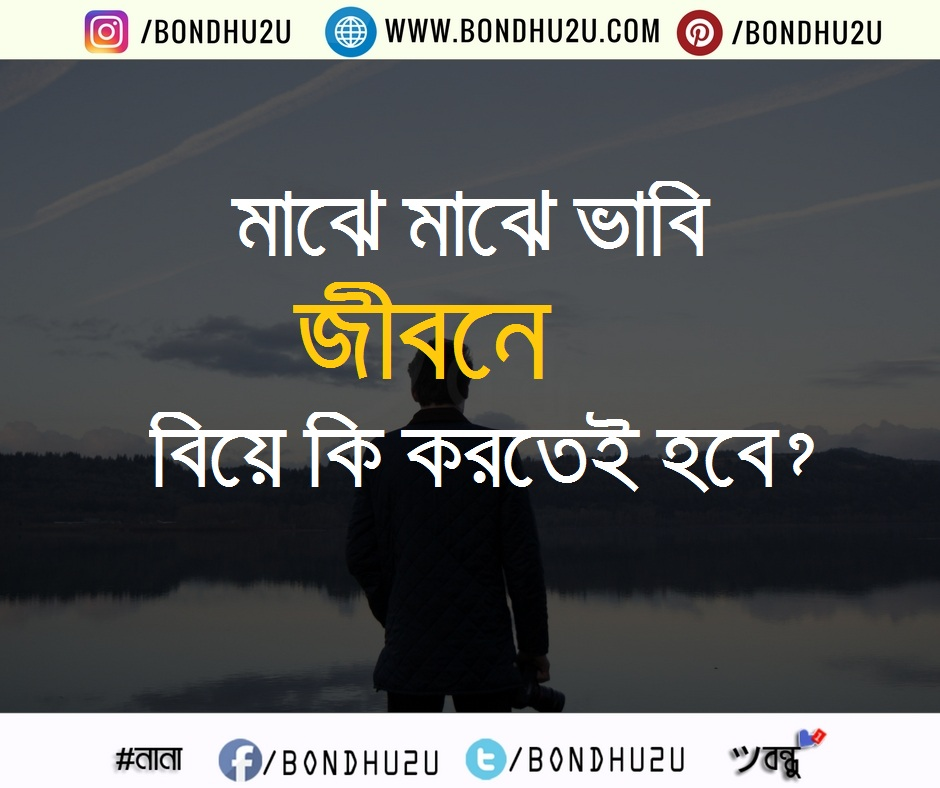 Bf Gf Quotes Wallpaper Vlobasar Sms Bangla Vlobasar Kosto Sad Love Bangla Sms