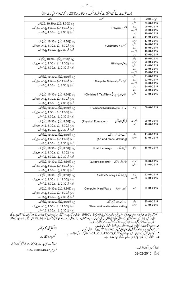 Gujranwala Board 10th And 9th Annual Exam Date Sheet
