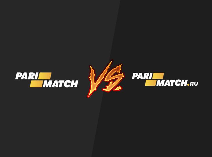 В чем разница между БК Parimatch и БК «Пари-матч»?