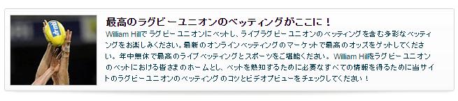 ブックメーカー・ラクビー