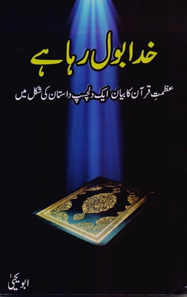 Book Maza Urdu Best Free BooksDownload Free Pdf Books Khuda Bol