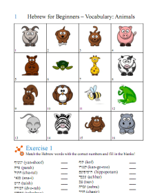 Free Hebrew Worksheets - Hebrew Exercises for Beginners ...