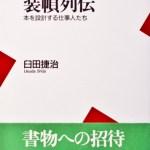 【shop BSLの商品紹介】『装幀列伝 本を設計する仕事人たち』