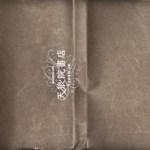 【本屋のグッズを記録する4】天狼院書店の書皮