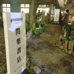 そうだ、台北の本屋に行こう(10) デートに最適な広々ブックカフェ「閱樂書店松菸店」