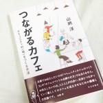 【書評】山納洋『つながるカフェ コミュニティの〈場〉をつくる方法』