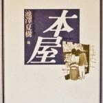 【shop BSLの商品紹介】『日本の名随筆 別巻50 本屋』