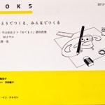 【shop BSLの商品紹介】『BOOK5 創刊号 特集:ひとりでつくる、みんなでつくる』