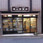 本屋探訪記vol.9:京都大学前にある古書店「富山房書店」