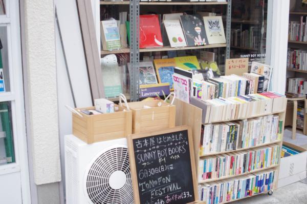 本屋探訪記vol.71:学芸大学駅には雑貨屋のような古本屋「SUNNY BOY BOOKS」がある