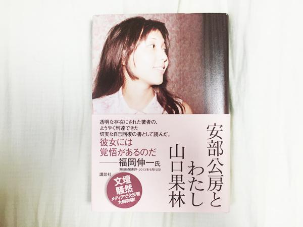 20160810『安部公房とわたし』のコピー