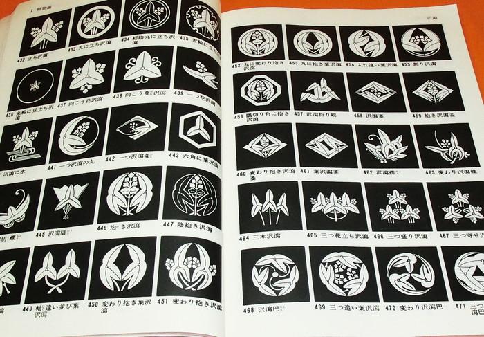 Japanese Traditional Emblem MON book monsho mondokoro kamon japan - family mon