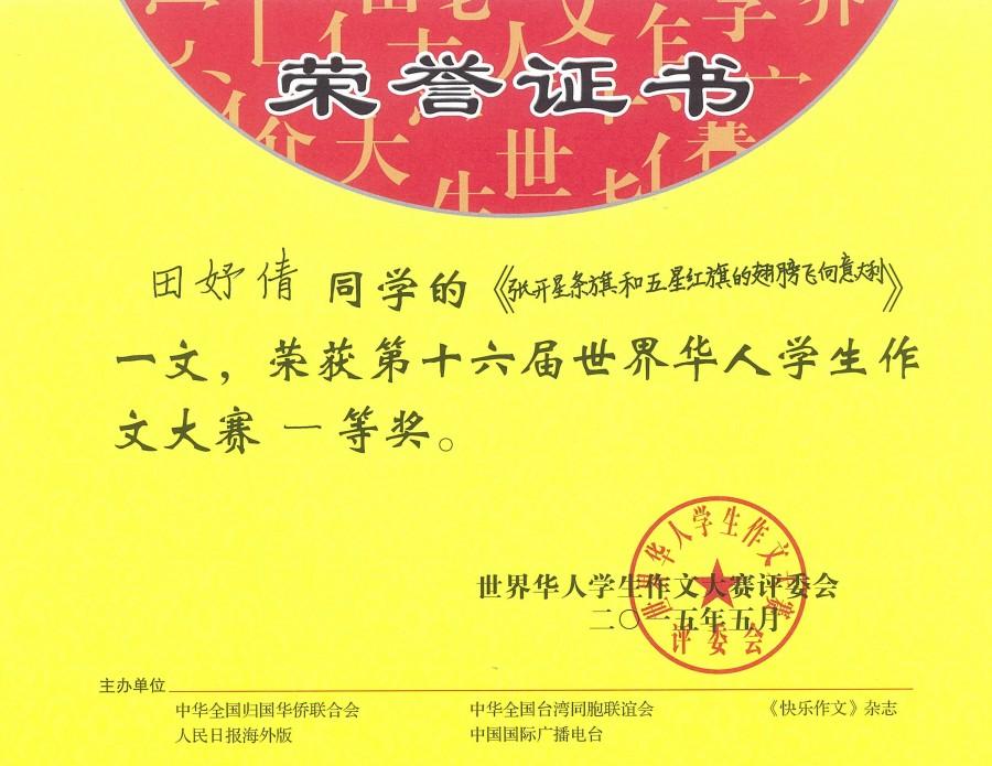 Essay award certificate