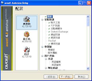 免費防毒軟體avast!中文版   安裝教學 av 5