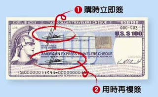 快樂就好: 旅行支票